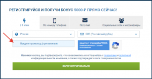 бонус-при-регистрации-в-1xbet