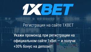 1xbet-предлагает-бонусы-счастливая-пятница-6500-рублей-при-регистрации